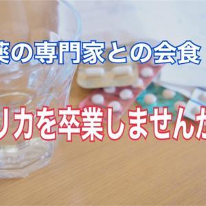薬の専門家との会食〜リリカから卒業しませんか?〜