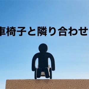 車椅子と隣り合わせ
