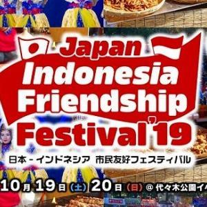 渋谷代々木公園/日本インドネシア市民友好フェスティバル2019 in Yoyogi