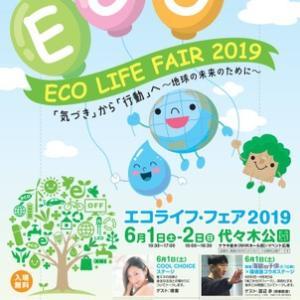 渋谷代々木公園/エコライフ・フェア2019