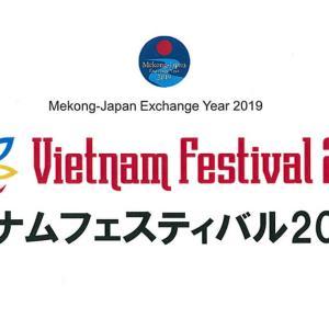 渋谷代々木公園/ベトナムフェスティバル 2019