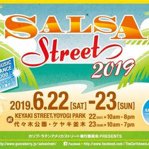 渋谷代々木公園/サルサストリートフェスティバル2019