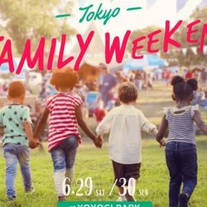 渋谷代々木公園/Tokyo Family Weekend2019