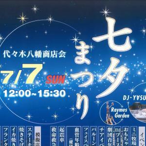 渋谷/代々木八幡商店会七夕まつり2019