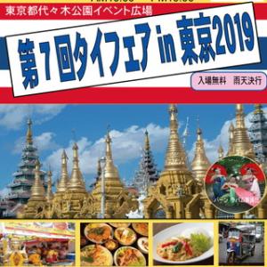 渋谷代々木公園/第7回タイフェア in 東京2019