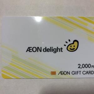 イオンディライトの株主優待品「イオンギフトカード」が届きました