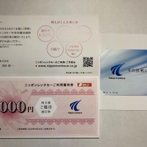 東京センチュリーの株主優待が届きました