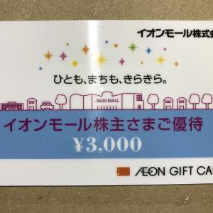 イオンモールの株主優待品「イオンギフトカード」が届きました