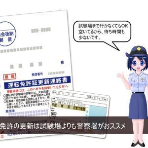 運転免許の更新は門真の試験場に行かなくても警察署で出来る。