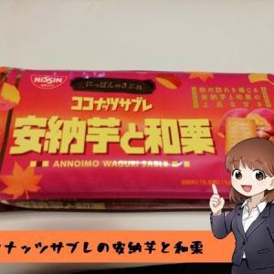 日清シスコのココナツサブレの新商品を試してみた