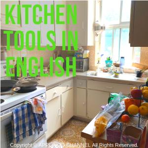 〔英語表現〕意外と知らないキッチン用品英単語♡