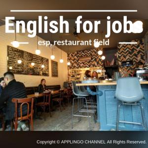 〔英語表現〕仕事探しに役立つ英語表現!