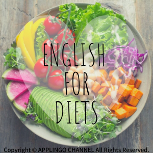〔英語表現〕多様な食生活に関する英語表現♡