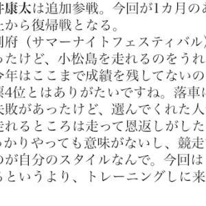 【GⅢ】小松島 初日特選回顧
