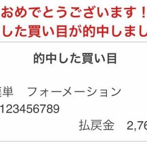 【FⅠ】佐世保 準決勝11R的中❗️も1/8車輪差で高配当逃す
