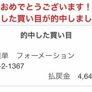 【GⅡ】別府 サマナイ決勝惨敗❕ガールズ決勝的中❗️