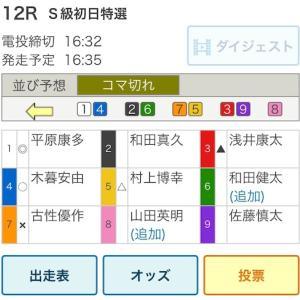 【GⅢ】大垣 初日特選【FⅠ】函館10R 予想 結果