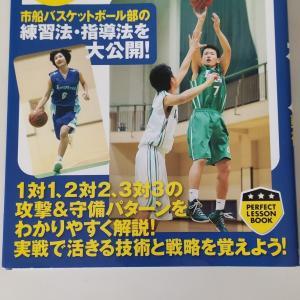 バスケットボールの基礎練習を学びたい時に読む一冊