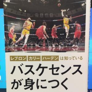 バスケットボールでセンスを磨きたい時に読む一冊