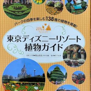パークの見どころはこんな所にも!植物園としてのパークを解説した本!