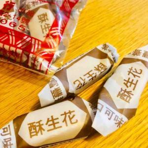 台湾澎湖のピーナツバターの様なお菓子「花生酥」正義餅行