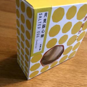 まるでゆで卵?!リアルな黄身の味がする台湾のお菓子「津美妙 Jmm canteenの月見酥心糖」