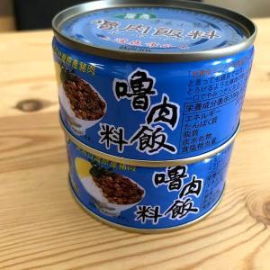 台湾の味を気軽に楽しめる「青葉の魯肉飯の素(缶詰)」