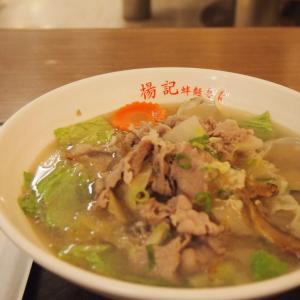 台湾の優しい味わい。はまぐりの出汁が美味しい「楊記蚌麺」
