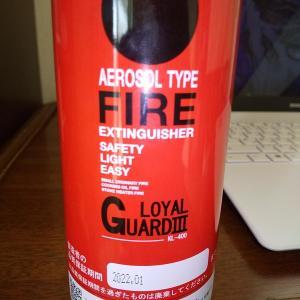 緊急お知らせ。簡易消火器の不具合