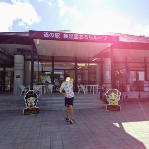 島根 鳥取 温泉めぐりと鬼の舌震(したぶるい)その1