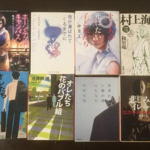 【企画】今月のタダ本(2020年8月・一般小説の部)