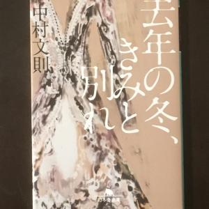 【レビュー】去年の冬、きみと別れ(中村文則)