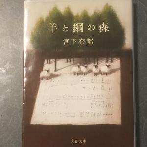 【レビュー】羊と鋼の森(宮下奈都)