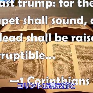トランプ大統領は二千年前から聖書で予言されていた!