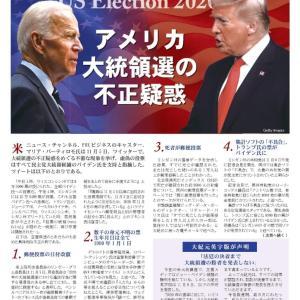 アメリカ不正選挙疑惑の特集号に驚愕「大紀元ニュース」
