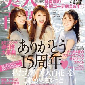 ファッション誌の「美人百花」に佳粋サロンが紹介予定!