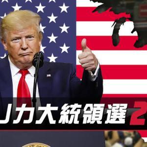 大統領選挙の不正は8つある!