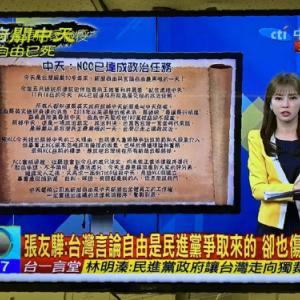 台湾から親中波テレビ局の閉鎖を決定