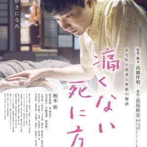 映画「痛くない〇に方」で癌治療の闇を垣間見る!?