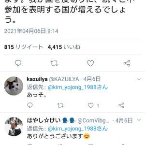 東京五輪に参加するのは日本だけ?それって国体かな?