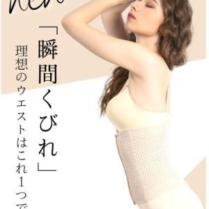 新色発売!薄着の季節に最適なベージュのプリンセススリムでダイエット!