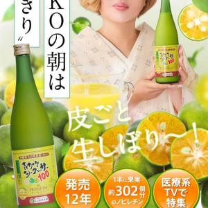 ★コロリ感染症予防に、シークワーサー皮ごと100%果汁と重曹水でバッチリ!
