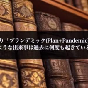 現代史家が説明する「パンデミックビジネスの裏側」が興味深い!