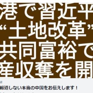 香港で政府による財産強奪始まる!不動産の供出を迫られる!