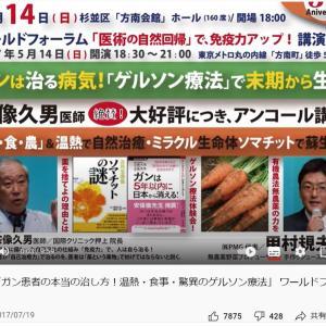 コロワクも酷すぎるけど、日本の癌治療の被害者はもっと多い「SA・TU・JI・N」詐欺ですよ!