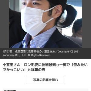 小室圭氏の未来をリーディングしたら恐ろしいことだった!!