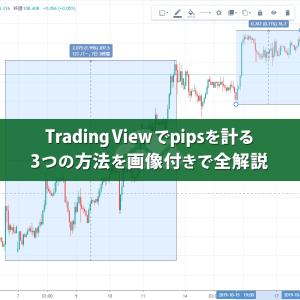 TradingViewでpipsを計測する3つの方法を全て解説