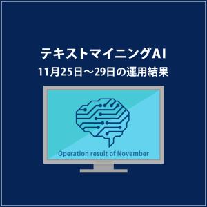 みんなのシストレ「テキストマイニングAI」11月29日までの結果