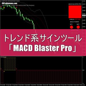 トレンド系サインツール「MACD Blaster Pro」