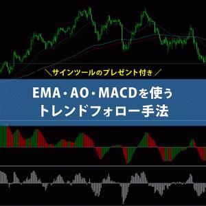 EMA4本とAO・MACDを使ったトレンドフォロー手法